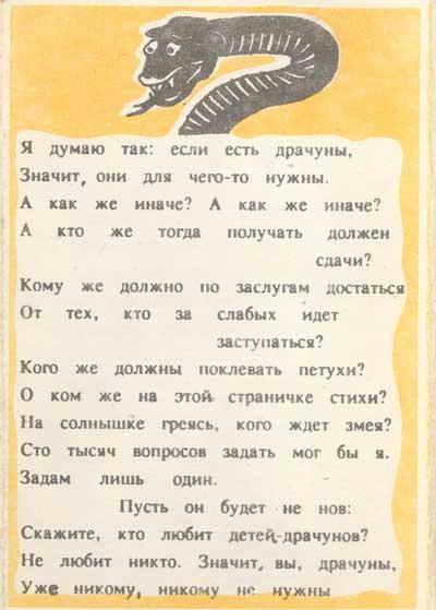 pugalky_yudik.ORG6